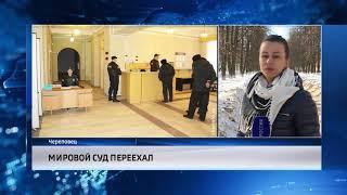 События Череповца: нашли снаряд, мировой суд переехал, бизнес-зарядка
