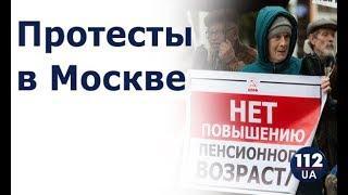 Митинг против повышения пенсионного возраста проходит в Москве