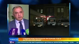 Получивших страшные ожоги школьников Дагестана будут лечить в Москве