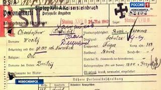 В Новосибирске разыскивают родственников солдата, погибшего во время Второй мировой