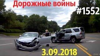 Новая подборка ДТП и аварий от «Дорожные войны!» за 3.09.2018. Видео № 1552.