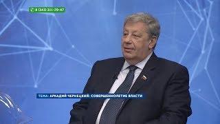 Аркадий Чернецкий: совершеннолетие власти