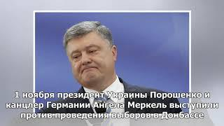 Могерини раскритиковала проведение выборов в Донбассе и призвала Москву «повлиять» на ДНР и ЛНР