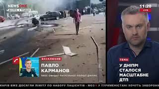 Карманов о ДТП в Днепре: фура снесла 13 авто, есть жертвы 04.05.18