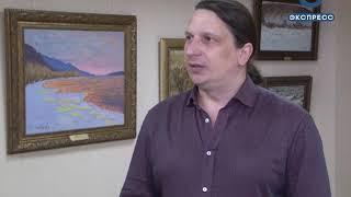 В Лермонтовке открылась выставка картин пейзажиста Дмитрия Мотова
