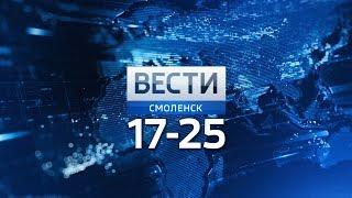 Вести Смоленск_17-25_01.10.2018