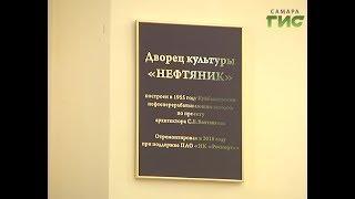 """ДК """"Нефтяник"""" в Куйбышевском районе обрел новую жизнь. Его торжественно открыли после ремонта"""