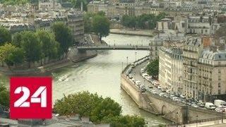 Во Франции ввели штраф за сексуальные домогательства на улицах - Россия 24