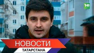 Новости Татарстана 19/11/18 ТНВ