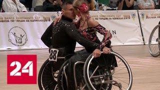 В Санкт-Петербурге прошел Кубок континентов по танцам на колясках - Россия 24
