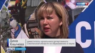 В Смоленске прошел «Единый день открытых дверей профобразования»