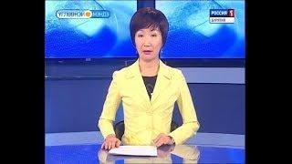 Вести Бурятия. 10-00 (на бурятском языке). Эфир от 16.11.2018