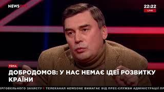 Добродомов: все победители Оранжевой революции сегодня снова при власти 28.02.18