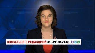 НОВОСТИ от 15.06.2018 с Ольгой Поповой