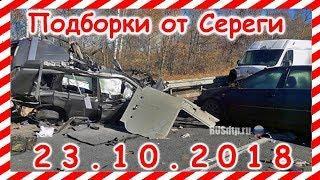 ДТП. Подборка на видеорегистратор за 23.10.2018 Октябрь 2018