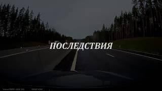 ДТП. Трасса Сортавала (А121). 67 км.