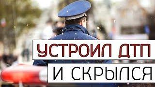 Начальник ГИБДД Устроил ДТП и Скрылся! Москва - Papa Today