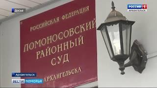 Сегодня в Архангельске приступят к рассмотрению громкого дела вымогателей