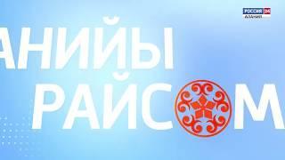 Аланийы Райсом. Вячеслав Битаров