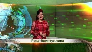 Татарлар 10/10/18 ТНВ