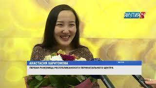 Первого ребенка, рожденного в новом перинатальном центре в Якутске, выписали домой
