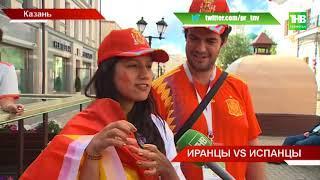Болельщики из Ирана и Испании: мы удивлены что в России нам так рады - ТНВ