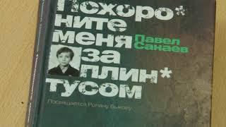 У книжной полки Павел Санаев