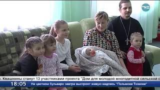 Для большой семьи священника из Сладково построят дом