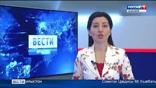 ВЕСТИ-ИРЫСТОН // 18.04.2018