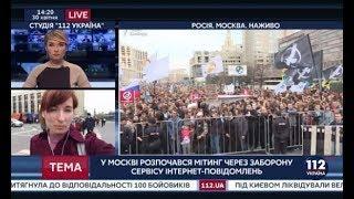В Москве проходит митинг в защиту сервиса Telegram. Подробности
