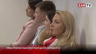Забайкальские бизнесмены и барометр коррупции