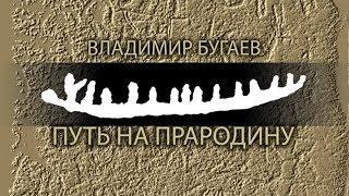 В Ханты-Мансийске открылась выставка художника Владимира Бугаева