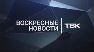 Выпуск Воскресных новостей ТВК от 3 июня 2017 года. Красноярск