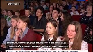 В Благовещенске наградили победителей конкурса «СемьяФест-2018»