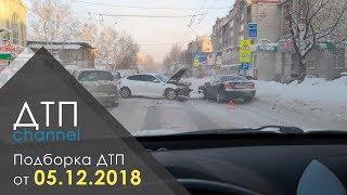 Подборка ДТП за 05.12.2018 год