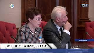 80-летию Ю. Спиридонова