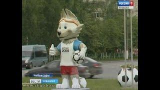 В преддверии чемпионата мира по футболу на чебоксарских улицах появилась спортивная символика