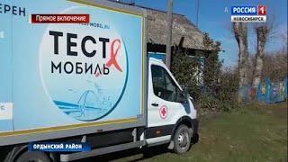 «Добро в село»: медицинские бригады выехали в отдаленные районы Новосибирской области