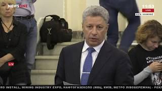 Бойко: силовики не в состоянии раскрыть ни одного резонансного преступления 05.11.18