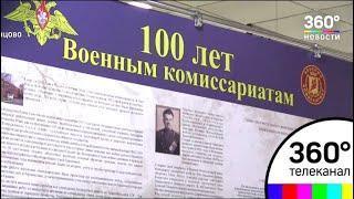 Военный комиссариат Московской области отметил 100‐летие
