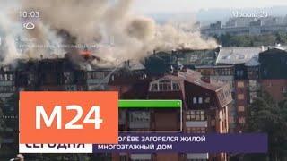 В Королеве загорелся жилой многоэтажный дом - Москва 24
