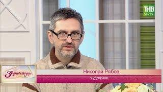 Художник Николай Рябов. Здравствуйте - ТНВ