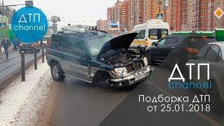Подборка ДТП за 25.01.2018 год