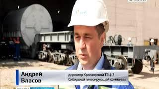 На красноярской ТЭЦ-3 установят новый генератор