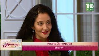 Вытянуть ноги, увеличить грудь, уменьшить живот и избавиться от галифе: советует Алина Зангирова