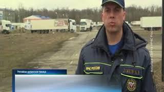Белые КАМАЗы с гуманитарным грузом отправились из донского спасцентра на Донбасс