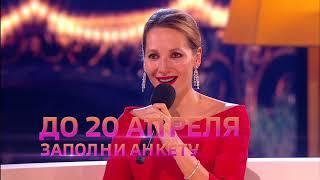"Кастинг на конкурс ""Синяя птица"" (проморолик)"