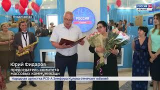 Юбилей З.Д. Куловой 14.06.18
