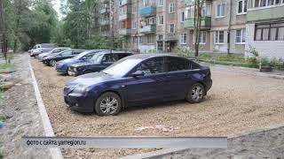 В Ярославле по программе «Решаем вместе!» отремонтируют дворы 120 домов