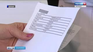 Электронные больничные теперь можно получить во всех районах Смоленской области